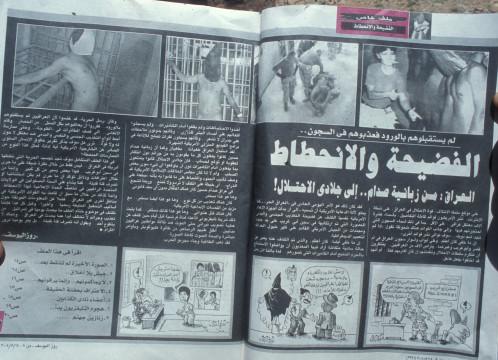 Eine arabisch ägyptische Zeitu8ng berichtet über die Folter von Us-Soldaten im Gefängnis Abu Ghuraib. A arabian egypt newspaper is reporting the torture from US-soldiers in Abu Ghuraib jail